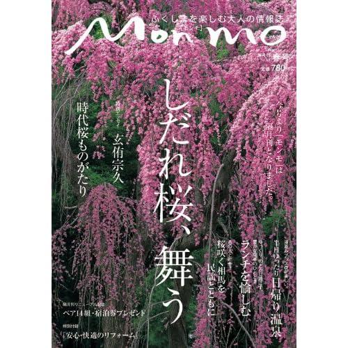 ふくしまを楽しむ大人の情報誌 Mon mo モンモ No.19 [2009年春号]