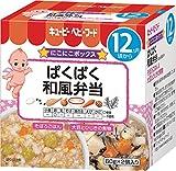 キユーピー ベビーフード にこにこボックス ぱくぱく和風弁当 60g×2個入り 【12ヵ月頃から】