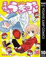 ジャンプ 新連載 パクリ クロスアカウント うまるちゃんに関連した画像-06