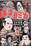 キネコミカ (ハヤカワ文庫 JA (729))