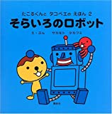 たこるくんとタコベエのえほん〈2〉そらいろのロボット (たこるくんとタコベエのえほん (2))