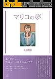 マリコの夢(22世紀アート)