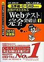 必勝 就職試験 【玉手箱 C-GAB対策用】8割が落とされる「Webテスト」完全突破法【1】【2018年度版】