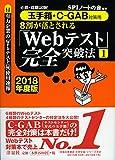 必勝・就職試験! 【玉手箱・C-GAB対策用】8割が落とされる「Webテスト」完全突破法【1】【2018年度版】