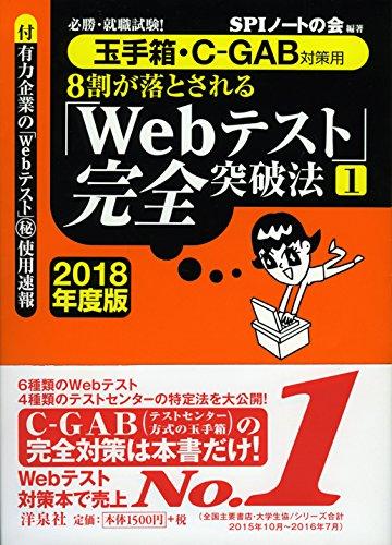 必勝・就職試験! 【玉手箱・C-GAB対策用】8割が落とされる「Webテスト」完全突破法【1】【2018年度版】の詳細を見る
