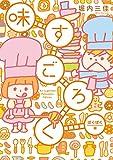 味すごろく ぱくぱく編 (FEEL COMICS)