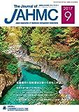 機関誌JAHMC 2017年9月号