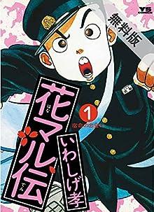 花マル伝(1)【期間限定 無料お試し版】 (ヤングサンデーコミックス)