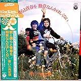 【LP】1973年・超稀少盤!青い三角定規「君と僕らと青春を/浣腸なんかほしくない」【検済:針飛びしない画像の商品】