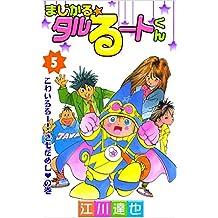 まじかる☆タルるートくん 5巻