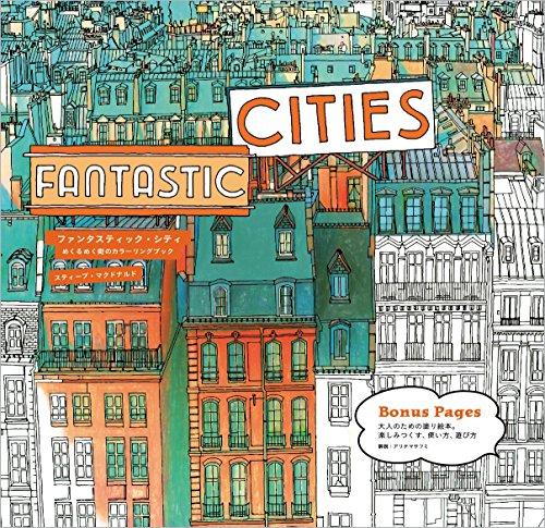 ファンタスティック・シティ(Fantastic Cities): めくるめく街のカラーリングブック (マルチメディア)の詳細を見る