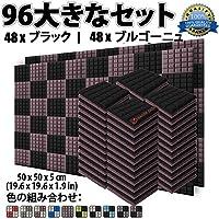スーパーダッシュ 新しい96ピース 500 x 500 x 50 mm 半球グリッド 吸音材 防音 吸音材質ポリウレタン SD1040 (黒とブルゴーニュ)
