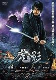虎影[DVD]
