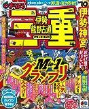 三重 2010―伊勢・熊野古道・伊賀上野・東紀州 (マップルマガジン 東海 9)