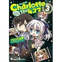 Charlotte The 4コマ (3) せーしゅんを駆け抜けろ! (電撃コミックスEX)