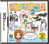 ペットショップ物語 DS 2