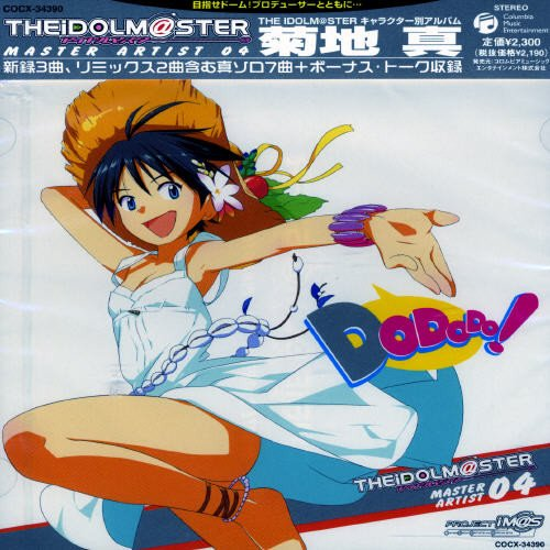 THE IDOLM@STER MASTER ARTIST 04 菊地真