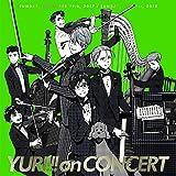 【Amazon.co.jp限定】ユーリ!!! on CONCERT (特典:2Lサイズブロマイド 2枚セット付)
