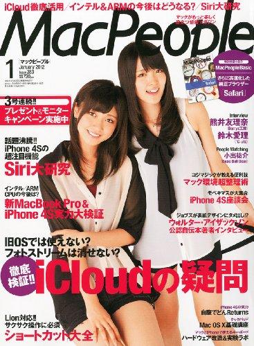 Mac People (マックピープル) 2012年 01月号 [雑誌]の詳細を見る