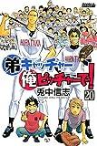 弟キャッチャー俺ピッチャーで!(20) (月刊少年ライバルコミックス)