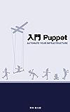 入門Puppet - Automate Your Infrastructure