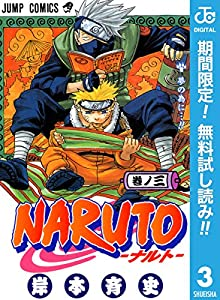 NARUTO―ナルト― モノクロ版【期間限定無料】 3 (ジャンプコミックスDI...