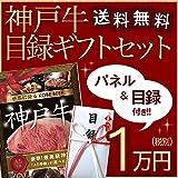 神戸牛目録セット 1万円 【特大パネル・のし袋付】 A5等級神戸牛(神戸ビーフ・神戸肉)
