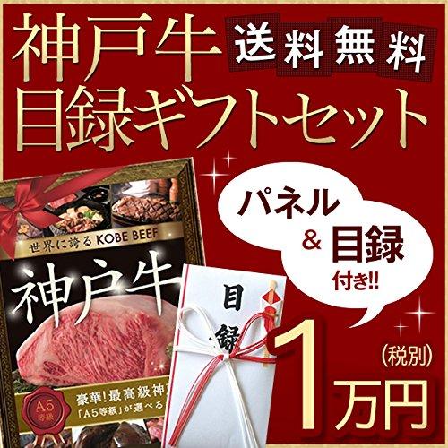 神戸牛目録ギフトセット 1万円 【特大パネル・のし袋付】 A5等級神戸牛(神戸ビーフ・神戸肉) (1セット)