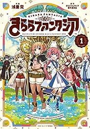 きららファンタジア 1巻 (FUZコミックス)
