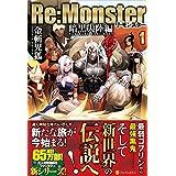Re:Monster(リ・モンスター) 暗黒大陸編〈1〉
