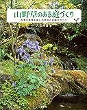 山野草のある庭づくり 四季の風情を楽しむ実例と庭植えのコツ