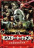 モンスター・トーナメント 世界最強怪物決定戦[DVD]
