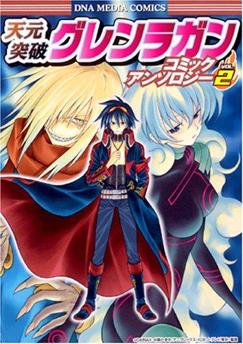天元突破グレンラガン コミックアンソロジー VOL.2 (IDコミックス DNAメディアコミックス)の詳細を見る
