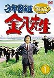 3年B組金八先生 第3シリーズ 昭和63年版 DVD-BOX 2[STDS-5040S][DVD]