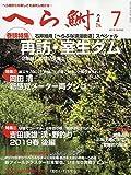 へら鮒 2019年 07 月号 [雑誌]