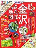まっぷる 超詳細! 金沢さんぽ地図mini