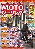 MOTOツーリング 2011年 02月号 [雑誌] 画像