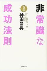 非常識な成功法則【新装版】 単行本(ソフトカバー)