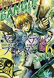 マジェスティックプリンス(6) (ヒーローズコミックス)