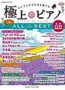 月刊Piano プレミアム 極上のピアノ ALL THE BEST~全曲参考演奏動画対応~