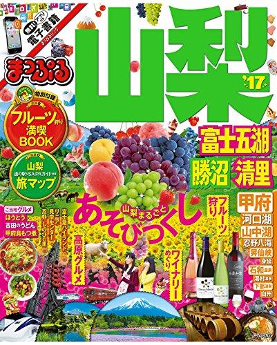 まっぷる 山梨 富士五湖・勝沼・清里'17