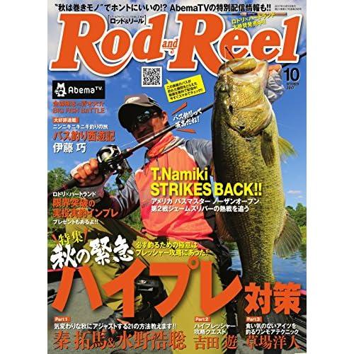 Rod&Reel(ロッドアンドリール) 2017年10月号 (2017-09-03) [雑誌]