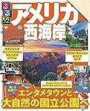 るるぶアメリカ西海岸(2018年版) (るるぶ情報版(海外))