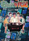 8bit年代記 (GAME SIDE BOOKS)
