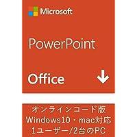 Microsoft PowerPoint 2019(最新 永続版)|オンラインコード版|Windows10/mac対応…