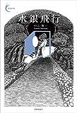 水銀飛行 (新鋭短歌シリーズ29)