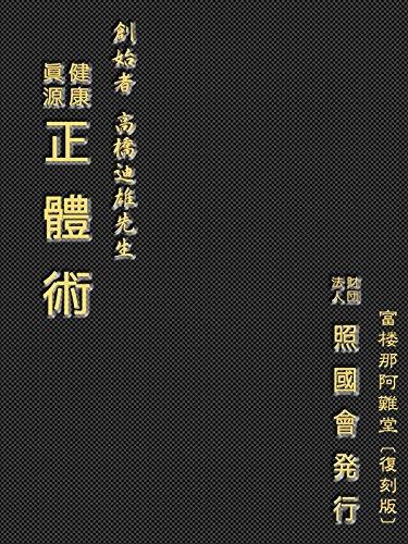 〔復刻版〕健康真源 正体術: 創始者 高橋迪雄先生の詳細を見る