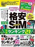 【完全ガイドシリーズ202】 SIMフリー完全ガイド (100%ムックシリーズ)