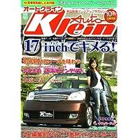 Auto Klein (オートクライン) 2006年 10月号 [雑誌]