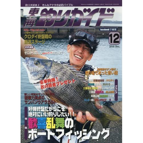 東海釣りガイド 2016年 12 月号 [雑誌]